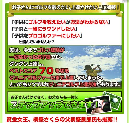 golf_junior.jpg